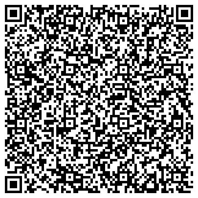 QR-код с контактной информацией организации УРАЛЬСКИЙ ОПТИКО-МЕХАНИЧЕСКИЙ ЗАВОД НОВОСИБИРСКИЙ ФИЛИАЛ