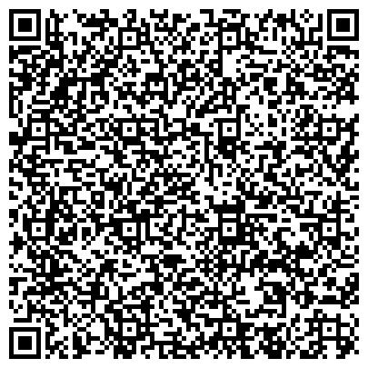 QR-код с контактной информацией организации ОБСКОЕ ГОСУДАРСТВЕННОЕ БАССЕЙНОВОЕ УПРАВЛЕНИЕ ВОДНЫХ ПУТЕЙ И СУДОХОДСТВА