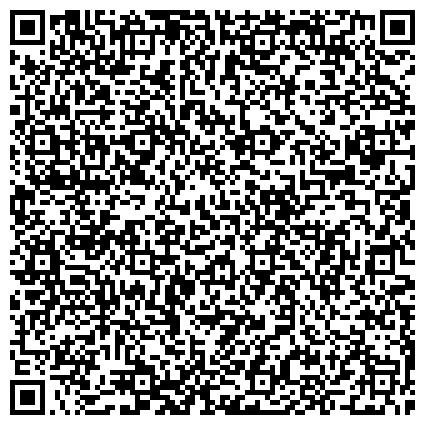 QR-код с контактной информацией организации ОБСКОЕ УПРАВЛЕНИЕ ГОСУДАРСТВЕННОГО РЕЧНОГО НАДЗОРА ФЕДЕРАЛЬНОЙ СЛУЖБЫ ПО НАДЗОРУ В СФЕРЕ ТРАНСПОРТА