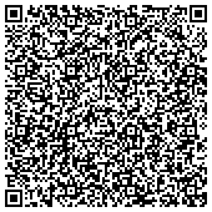 QR-код с контактной информацией организации ВОДНЫХ ПУТЕЙ И СУДОХОДСТВА СЛУЖБА ЛИЦЕНЗИРОВАНИЯ ОБСКОЕ ГОСУДАРСТВЕННОЕ БАССЕЙНОВОЕ УПРАВЛЕНИЕ