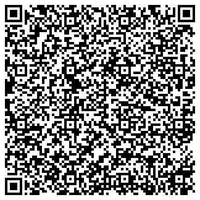 QR-код с контактной информацией организации АЛТАЕ-САЯНСКАЯ ОПЫТНО-МЕТОДИЧЕСКАЯ СЕЙСМОЛОГИЧЕСКАЯ ЭКСПЕДИЦИЯ