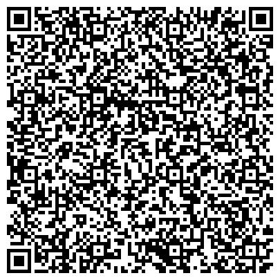 QR-код с контактной информацией организации ВСЕРОССИЙСКОГО ОБЩЕСТВА СЛЕПЫХ УЧЕБНО-ПРОИЗВОДСТВЕННОЕ ПРЕДПРИЯТИЕ ФИЛИАЛ