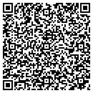 QR-код с контактной информацией организации СПРАВОЧНАЯ