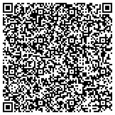 QR-код с контактной информацией организации МИНСКИЙ МЕБЕЛЬНЫЙ ЦЕНТР ПРОИЗВОДСТВЕННОЕ ООО СП БЕЛОРУССКО-ГЕРМАНСКОЕ