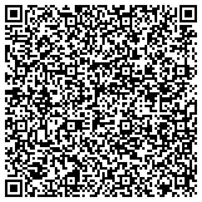 QR-код с контактной информацией организации «Центр гигиены и эпидемиологии в Алтайском крае»