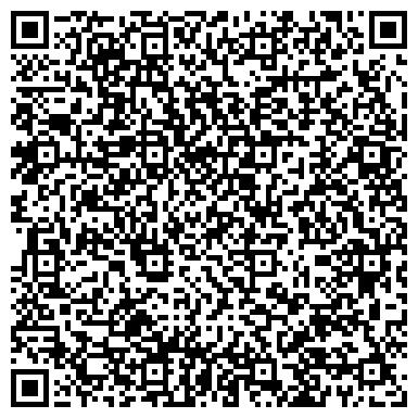 QR-код с контактной информацией организации ОДЕЖДА БИЙСКАЯ ОПТОВО-РОЗНИЧНАЯ ПРОИЗВОДСТВЕННО-ТОРГОВАЯ ФИРМА