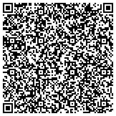 QR-код с контактной информацией организации ОБЩЕСТВЕННОЙ ОРГАНИЗАЦИИ ВСЕРОССИЙСКОГО ОБЩЕСТВА АВТОМОБИЛИСТОВ РЕГИОНАЛЬНОЕ ОТДЕЛЕНИЕ