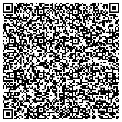 QR-код с контактной информацией организации ШТАБ ГО АДМИНИСТРАЦИИ ЛЕНИНСКОГО ОКРУГА