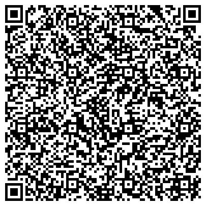 QR-код с контактной информацией организации КБ ПО АРХИТЕКТУРНО-СТРОИТЕЛЬНЫМ СИСТЕМАМ И НОВЫМ ТЕХНОЛОГИЯМ ИМ.А.А.ЯКУШЕВА, ФГУП