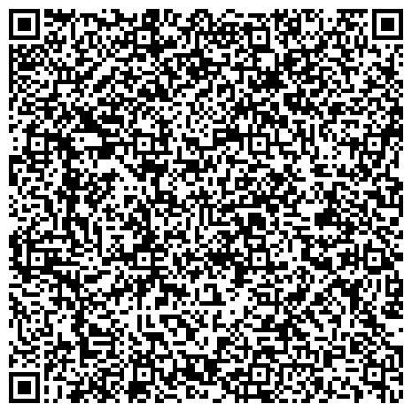 QR-код с контактной информацией организации ООО Восточно-Сибирское конструкторское Бюро по архитектурно-строительным системам и новым технологиям им. А.А. Якушева