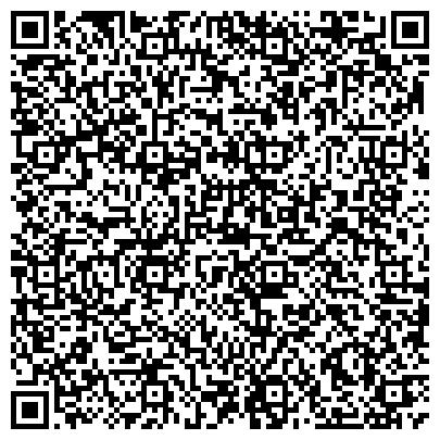 QR-код с контактной информацией организации ДАРТ МАСТЕРСКАЯ ПО РЕМОНТУ ТЕЛЕРАДИОАППАРАТУРЫ И СЛОЖНОЙ БЫТОВОЙ ТЕХНИКИ