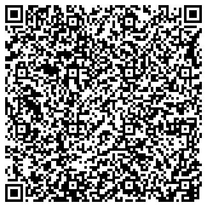 QR-код с контактной информацией организации КАНСКАЯ РЕМОНТНО-ОБУВНАЯ ФАБРИКА, ООО