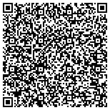 QR-код с контактной информацией организации ОРГАН СЕРТИФИКАЦИИ ПРОИЗВОДСТВЕННЫХ ОБЪЕКТОВ КЕМЕРОВСКОЙ ОБЛАСТИ