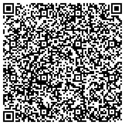 QR-код с контактной информацией организации РОССИЙСКИЙ ГОСУДАРСТВЕННЫЙ ВОЕННО-ИСТОРИЧЕСКИЙ АРХИВ