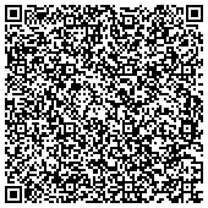QR-код с контактной информацией организации ТЕХНОЭКСПЕРТ КРАСНОЯРСКИЙ НЕЗАВИСИМЫЙ ЦЕНТР ДИАГНОСТИКИ И ЭКСПЕРТИЗЫ ОБЪЕКТОВ ГОСГОРТЕХНАДЗОРА