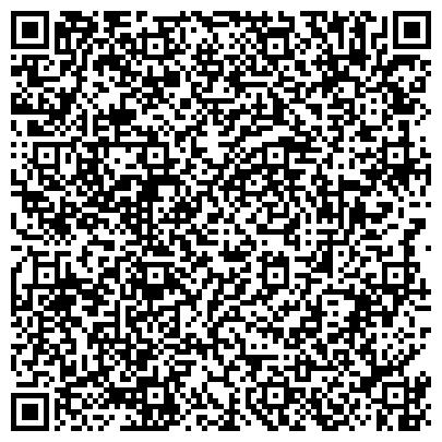 QR-код с контактной информацией организации КЗХ «Бирюса» Отдел сервисного обсуживания