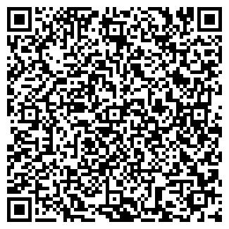 QR-код с контактной информацией организации У СЕРГО