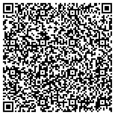 QR-код с контактной информацией организации РОСИНКАС КЕМЕРОВСКОЕ ОБЛАСТНОЕ ОБЪЕДИНЕНИЕ ИНКАССАЦИИ