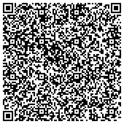 QR-код с контактной информацией организации ГОСУДАРСТВЕННАЯ РЕГИСТРАЦИЯ ПРАВ НА НЕДВИЖИМОЕ ИМУЩЕСТВО И СДЕЛКИ НА ТЕРРИТОРИИ КЕМЕРОВСКОЙ ОБЛАСТИ