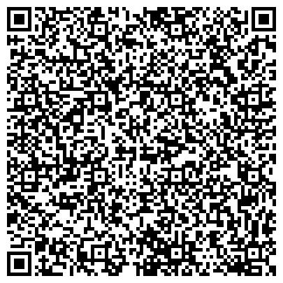 QR-код с контактной информацией организации УЧЕБНЫЙ АВТОМОБИЛЬНЫЙ КОМБИНАТ ПОВЫШЕНИЯ КВАЛИФИКАЦИИ И ПЕРЕПОДГОТОВКИ КАДРОВ