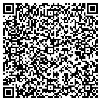 QR-код с контактной информацией организации ЗДЕСЬ!