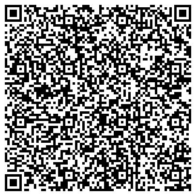 QR-код с контактной информацией организации СПУТНИК ЗАБАЙКАЛЬСКОЕ БЮРОМЕЖДУНАРОДНОГО ТУРИЗМА ООО