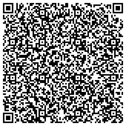 QR-код с контактной информацией организации РЕСПУБЛИКАНСКОЕ СПЕЦИАЛИЗИРОВАННОЕ МОНТАЖНО-ЭКСПЛУАТАЦИОННОЕ УЧРЕЖДЕНИЕ МВД РЕСПУБЛИКИ БУРЯТИЯ, ГУ
