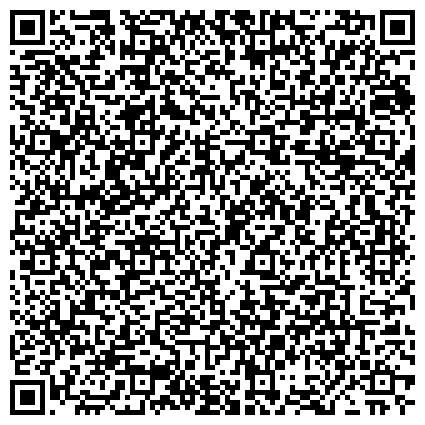 QR-код с контактной информацией организации 134 КОНСУЛЬТАТИВНО – ДИАГНОСТИЧЕСКАЯ ПОЛИКЛИНИКА