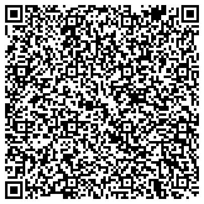 QR-код с контактной информацией организации ФБУ «ЧИТИНСКАЯ ЛАБОРАТОРИЯ СУДЕБНОЙ ЭКСПЕРТИЗЫ» МИНЮСТА РОССИИ