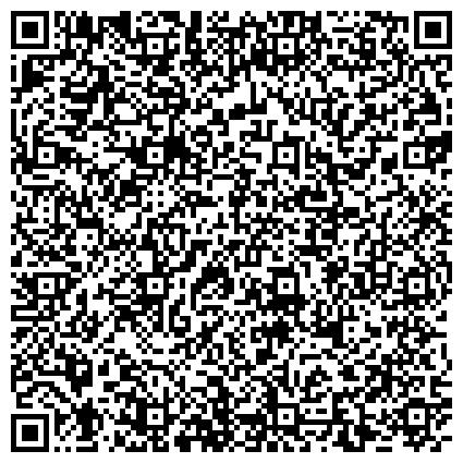 QR-код с контактной информацией организации ЦЕНТРАЛЬНЫЙ ФИЛИАЛ КОЛЛЕГИИ АДВОКАТОВ ЗАБАЙКАЛЬСКОГО КРАЯ