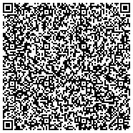 QR-код с контактной информацией организации ЗАБАЙКАЛЬСКОЕ КРАЕВОЕ ОТДЕЛЕНИЕ ОБЩЕСТВЕННОЙ ОРГАНИЗАЦИИ ВСЕРОССИЙСКОГО ОБЩЕСТВА АВТОМОБИЛИСТОВ, ОТДЕЛ ОЦЕНКИ ЭКСПЕРТИЗ
