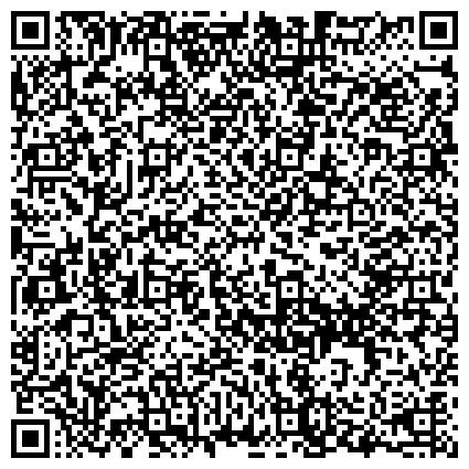 QR-код с контактной информацией организации БЮРО ПРОВЕРКИ И РАЗРАБОТКИ ПРОЕКТНО-СМЕТНОЙ ДОКУМЕНТАЦИИ ЗАБАЙКАЛСТРОЙ