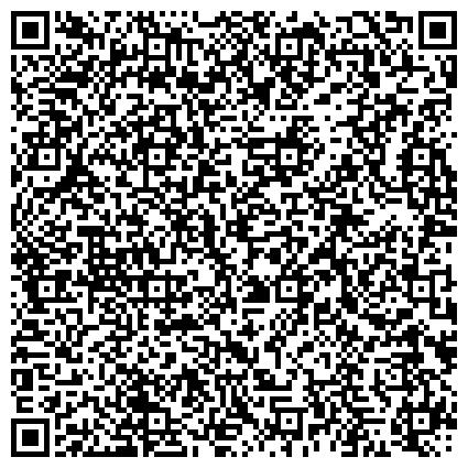 QR-код с контактной информацией организации РЕГИОНАЛЬНАЯ СЛУЖБА ПО ТАРИФАМ И ЦЕНООБРАЗОВАНИЮ ЗАБАЙКАЛЬСКОГО КРАЯ