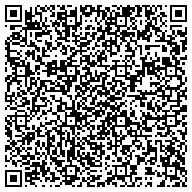 QR-код с контактной информацией организации ПОЖАРНАЯ ЧАСТЬ № 69 ОРДЖОНИКИДЗЕВСКОГО РАЙОНА