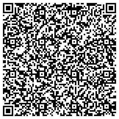 QR-код с контактной информацией организации ОТРАДА ЦЕНТР СОЦИАЛЬНОЙ ПОМОЩИ СЕМЬЕ И ДЕТЯМ ОКТЯБРЬСКОГО РАЙОНА, ГОУ