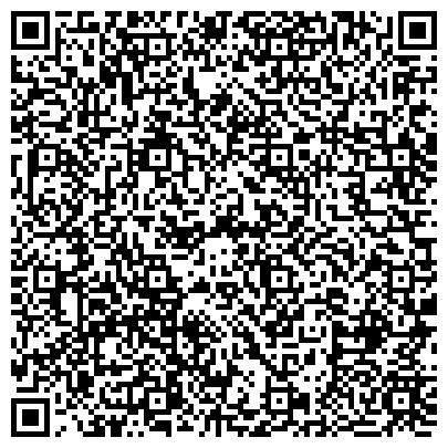 QR-код с контактной информацией организации АДВОКАТСКАЯ КОНТОРА ШАХОВА ЕКАТЕРИНБУРГСКАЯ ГОРОДСКАЯ КОЛЛЕГИЯ АДВОКАТОВ