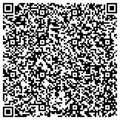 QR-код с контактной информацией организации Уральский ремонтно-механический завод