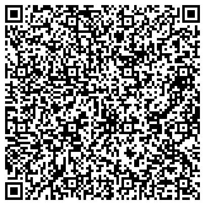 QR-код с контактной информацией организации ВЕРХНЕУФАЛЕЙСКИЙ МЕЖРАЙОННЫЙ ОТДЕЛ ФСГС ПО ЧЕЛЯБИНСКОЙ ОБЛАСТИ
