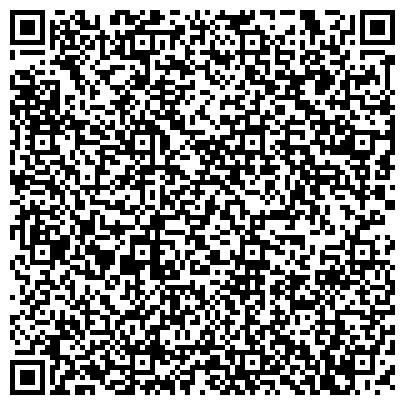 QR-код с контактной информацией организации ЧЕЛЯБИНСКОЕ РЕГИОНАЛЬНОЕ ОТДЕЛЕНИЕ ОБЩЕСТВА СОЦИАЛЬНОЙ ПОДДЕРЖКИ СЛЕПО-ГЛУХИХ 'ЭЛЬВИРА'