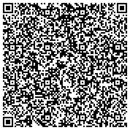 QR-код с контактной информацией организации «Центр гигиены и эпидемиологии в Свердловской области в городе Асбест и Белоярском районе»
