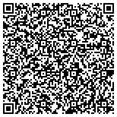 QR-код с контактной информацией организации ВСЕРОССИЙСКОЕ ОБЩЕСТВО СПАСЕНИЯ НА ВОДАХ КУРГАНСКОЕ ОБЛАСТНОЕ РЕГИОНАЛЬНОЕ ОТДЕЛЕНИЕ