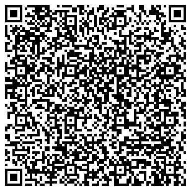 QR-код с контактной информацией организации РОСТЭК-ЕКАТЕРИНБУРГ ТАМОЖЕННЫЙ БРОКЕР ЗАО ПЕРВОМАЙСКИЙ ПУНКТ ТО