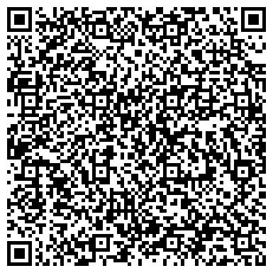 QR-код с контактной информацией организации УПРАВЛЕНИЕ ФЕДЕРАЛЬНОЙ РЕГИСТРАЦИОННОЙ СЛУЖБЫ, ОЗЕРСКИЙ ОТДЕЛ