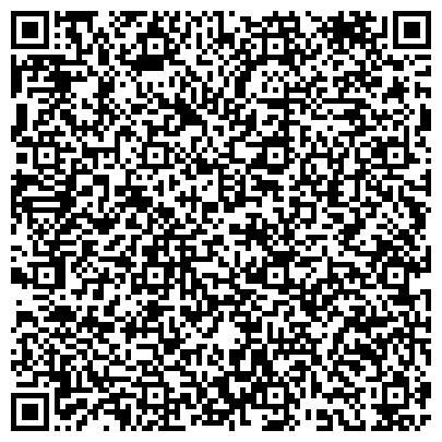 QR-код с контактной информацией организации БРАК И СЕМЬЯ КОМПЛЕКСНЫЙ ЦЕНТР СОЦИАЛЬНОЙ МЕДИЦИНСКОЙ ПОМОЩИ СЕМЬЕ И ДЕТЯМ