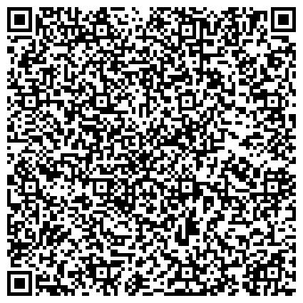 QR-код с контактной информацией организации УЧРЕЖДЕНИЕ ЮСТИЦИИ ПО РЕГИСТРАЦИИ ПРАВ НА НЕДВИЖИМОЕ ЖИЛОЕ ИМУЩЕСТВО И СДЕЛОК С НИМ
