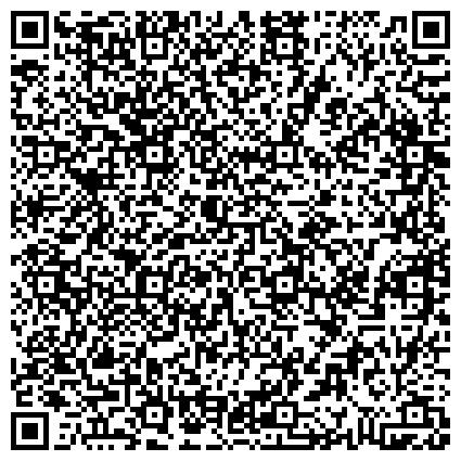 QR-код с контактной информацией организации ГБУ Алтынайский специальный дом-интернат для престарелых и инвалидов