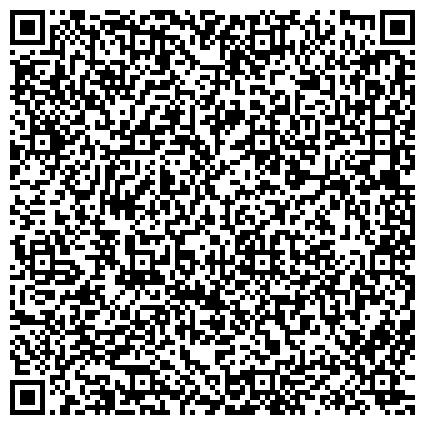 QR-код с контактной информацией организации ОБЩЕСТВЕННАЯ ОРГАНИЗАЦИЯ ВЕТЕРАНОВ ПЕНСИОНЕРОВ ВООРУЖЕННЫХ СИЛ И ПРАВООХРАНИТЕЛЬНЫХ ОРГАНОВ