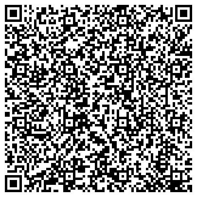 QR-код с контактной информацией организации ВДПО ЧЕЛЯБИНСКОЕ ОБЛАСТНОЕ ОТДЕЛЕНИЕ, ЦЕНТР ПРОТИВОПОЖАРНЫХ РАБОТ