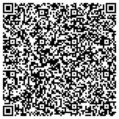 QR-код с контактной информацией организации №59 СРЕДНЯЯ ОБЩЕОБРАЗОВАТЕЛЬНАЯ ШКОЛА МОУ, ДОШКОЛЬНОЕ ОБРАЗОВАНИЕ III КОРПУС
