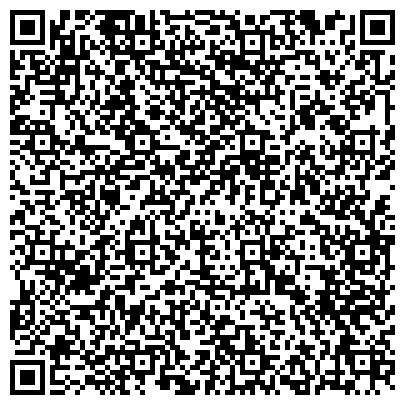 QR-код с контактной информацией организации ГУП ВЫСОКОВСКИЙ, ГОСУДАРСТВЕННОЕ УНИТАРНОЕ СЕЛЬСКОХОЗЯЙСТВЕННОЕ ПРЕДПРИЯТИЕ